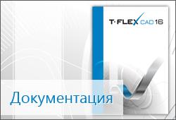 T-FLEX CAD Загрузки | 3D моделирование, чертежи по ЕСКД