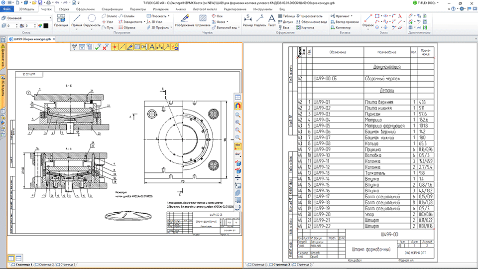http://www.tflexcad.ru/t-flex-cad/functionality/images/im2.png